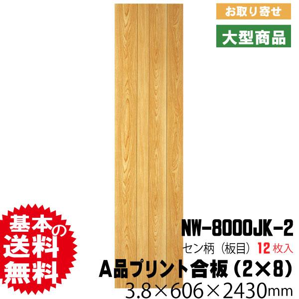 天井・壁用プリント合板 ネオウッド NW-8000JK-2(A品/取り寄せ)