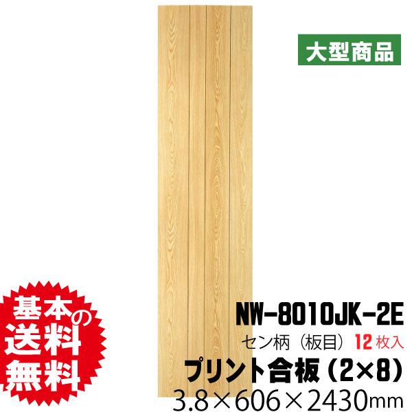 天井・壁用プリント合板 ネオウッド NW-8010JK(12枚入)(B品)