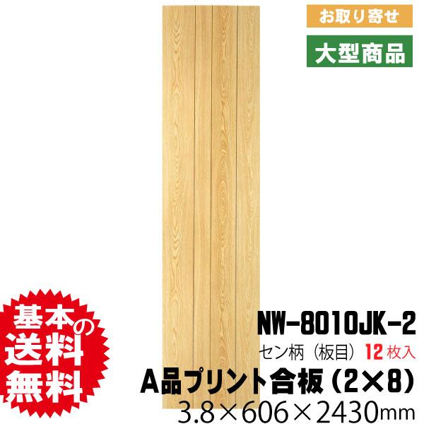 壁用プリント合板 ネオウッド NW-8010JK-2(A品/取り寄せ)