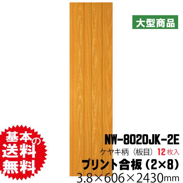 天井・壁用プリント合板 ネオウッド NW-8020JK(12枚入)(B品)