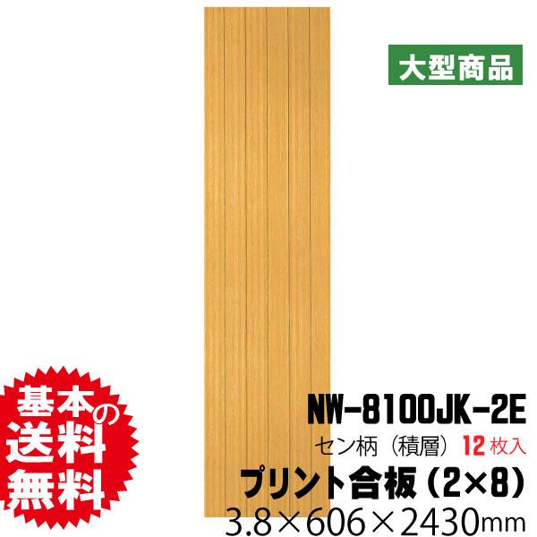 天井・壁用プリント合板 ネオウッド NW-8100(12枚入)(B品)