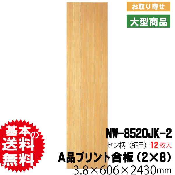 天井・壁用プリント合板 ネオウッド NW-8520JK-2(A品/取り寄せ)