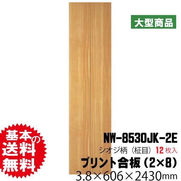 天井・壁用プリント合板 ネオウッド NW-8530JK(12枚入)(B品)