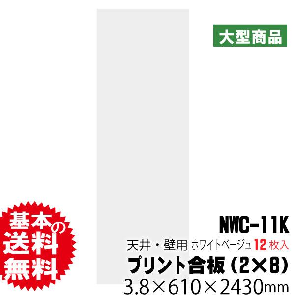 天井・壁用プリント合板 ネオウッドカラー NWC-11K(12枚入)(B品)