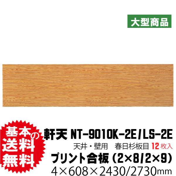 天井・壁用プリント合板 軒天 NT-9010(12枚入)(B品)