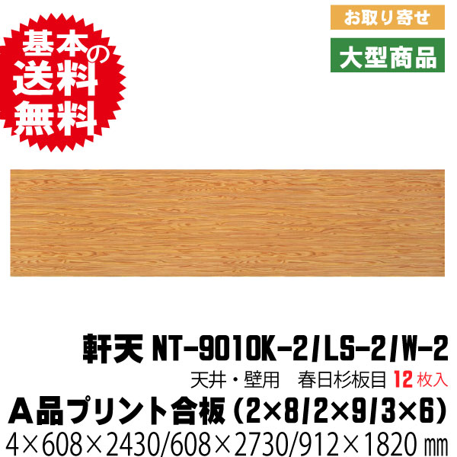 天井・壁用プリント合板 軒天 NT-9010(12枚入)(A品/お取り寄せ)