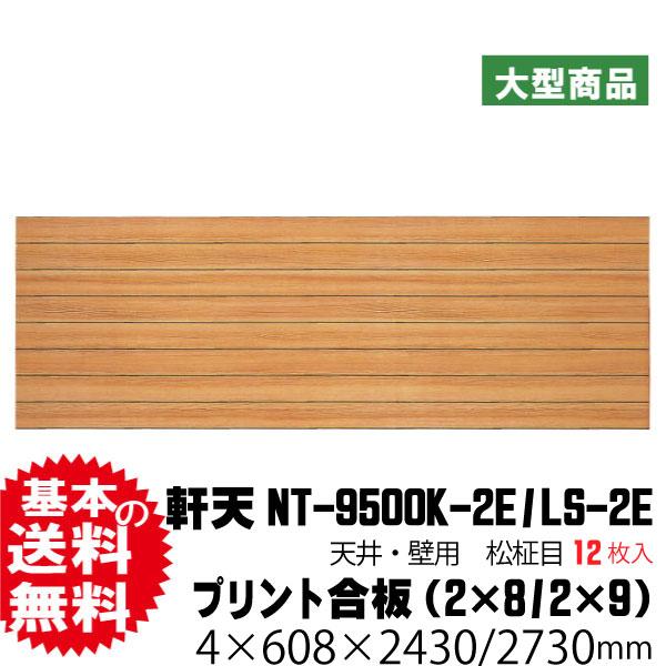 天井・壁用プリント合板 軒天 NT-9500(12枚入)(B品)