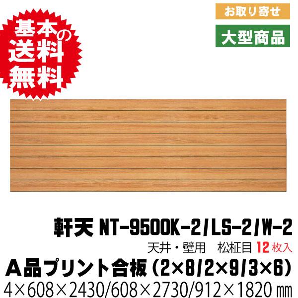 天井・壁用プリント合板 軒天 NT-9500(12枚入)(A品/お取り寄せ)