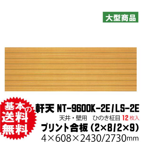 天井・壁用プリント合板 軒天 NT-9600(12枚入)(B品)