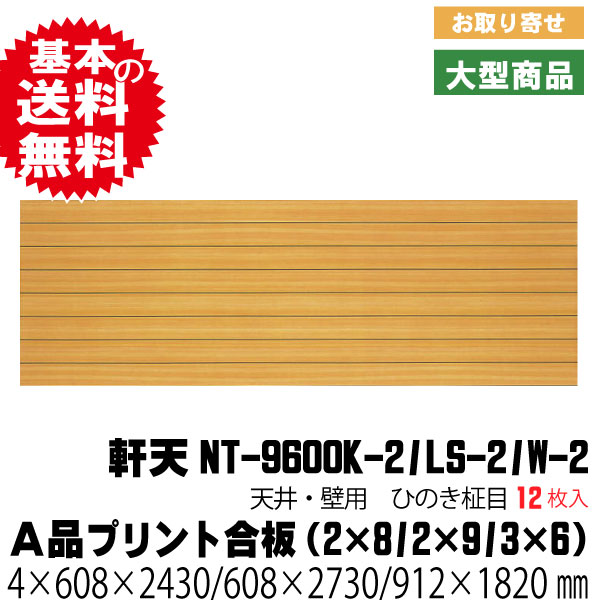 天井・壁用プリント合板 軒天 NT-9600(12枚入)(A品/お取り寄せ)