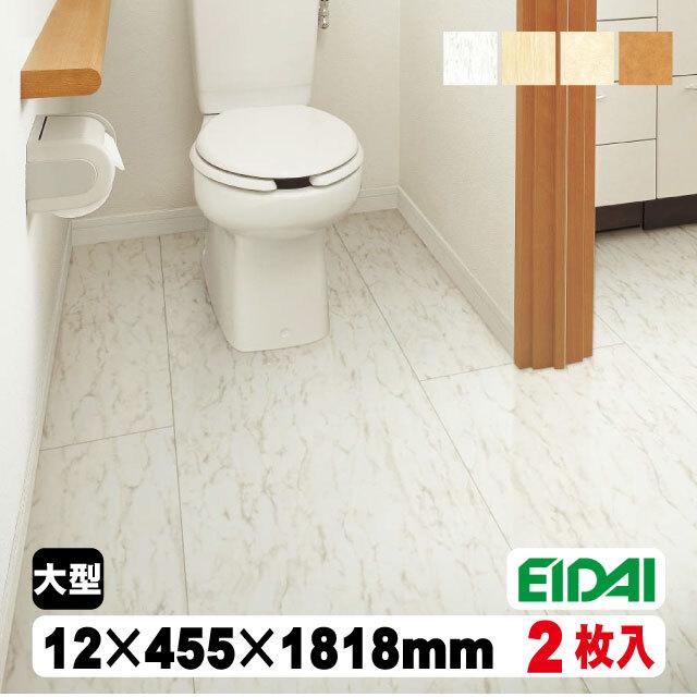 床暖房対応フロア材 アトムワイド455 NS-※/NF 0.5坪入