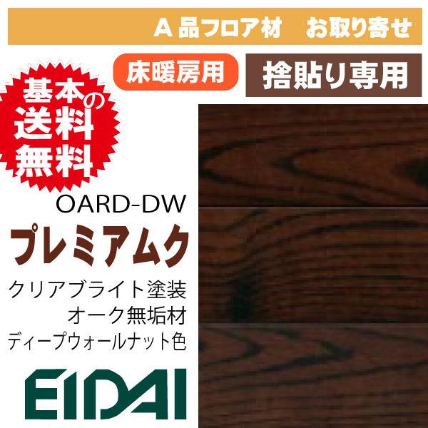 床暖房対応 無垢フロア材 プレミアムク クリアブライト塗装 オーク・ディープウォールナット oard-dw
