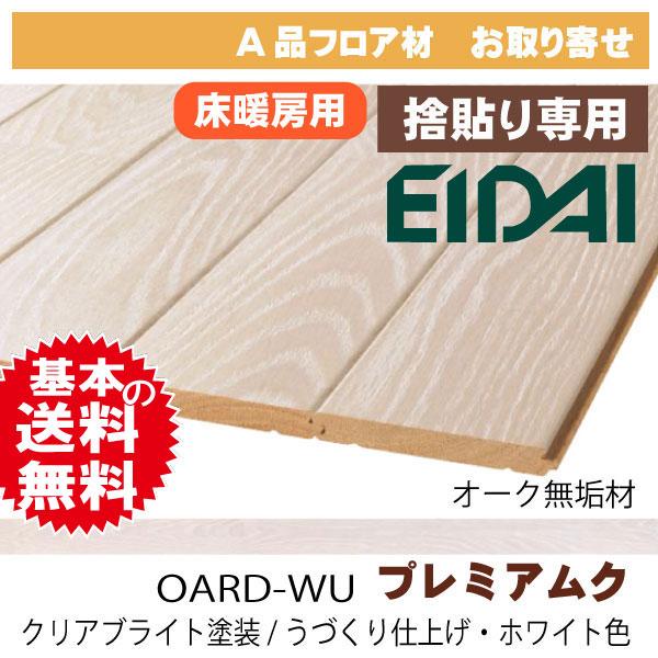 床暖房対応 無垢フロア材 プレミアムク クリアブライト塗装 オーク・ホワイト(うづくり仕上)oard-wu