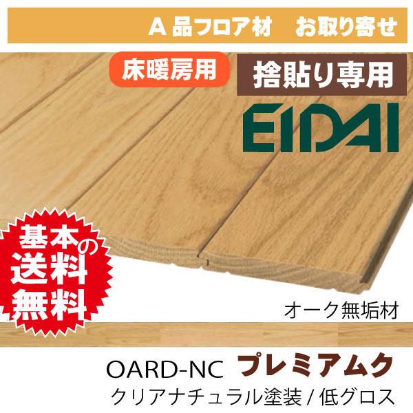 床暖房対応 無垢フロア材 プレミアムク クリアナチュラル塗装/低グロス オーク・クリア oard-nc