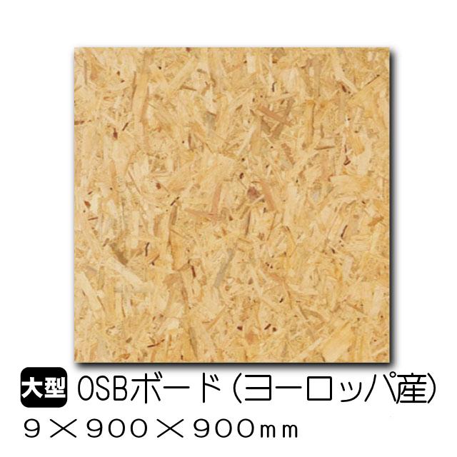 OSBボード 900×900 送料無料