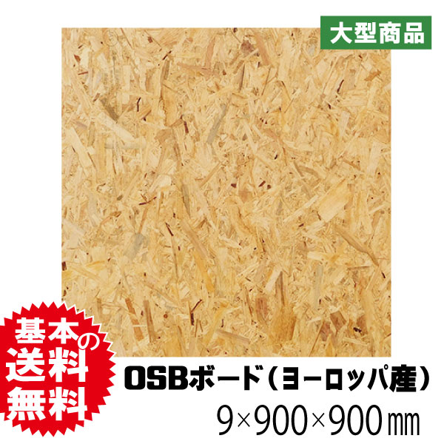OSBボード 9mm×900mm×900mm