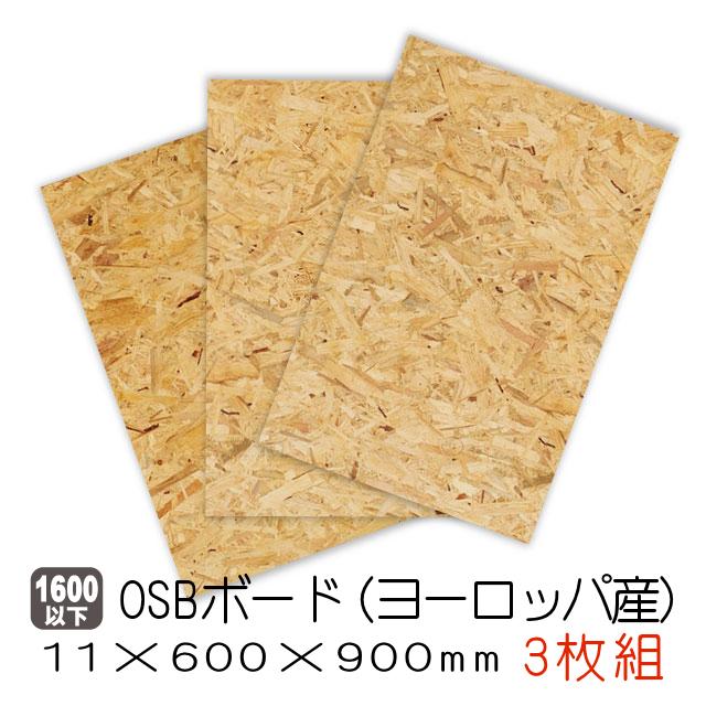 OSBボード 11×600×900 3枚セット 送料無料