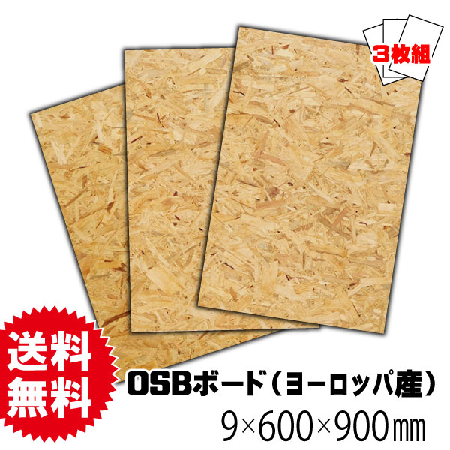 OSBボード 9×600×900 3枚セット 送料無料