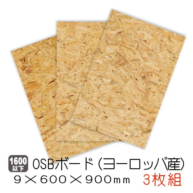 OSBボード 9×600×900 3枚セット