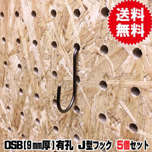 OSB有孔ボード用 Jフック