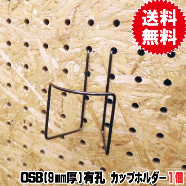 9mm厚/OSB有孔ボード用 カップホルダー