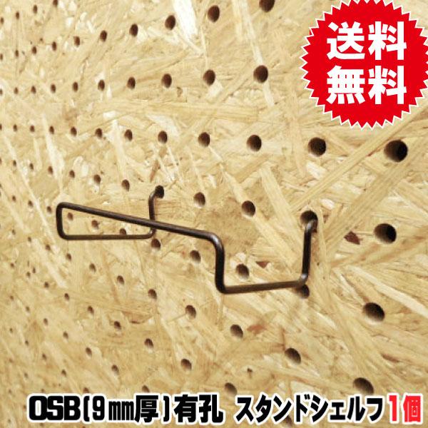 9mm厚/OSB有孔ボード用フック スタンドシェルフ