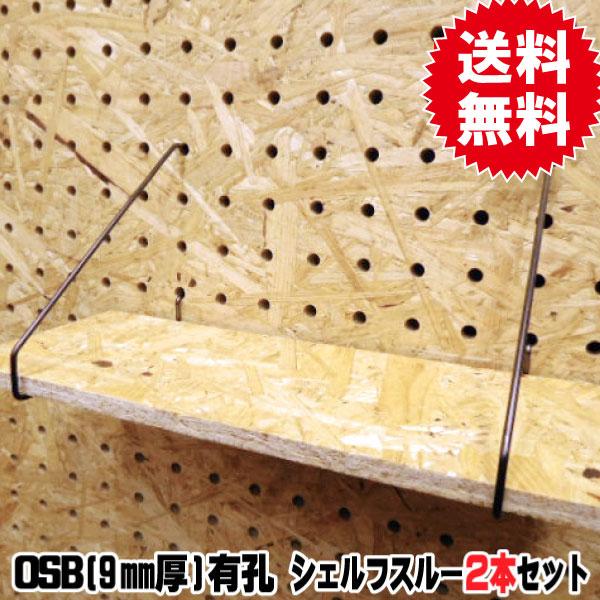 9mm厚/OSB有孔ボード用フック シェルフスルー