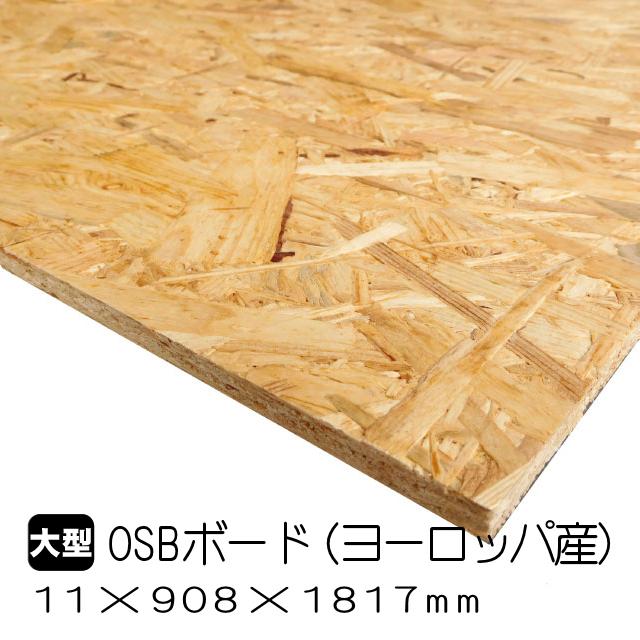 OSBボード 11mm×908mm×1817mm ヨーロッパ産
