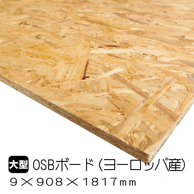 OSBボード 9mm×908mm×1817mm ヨーロッパ産