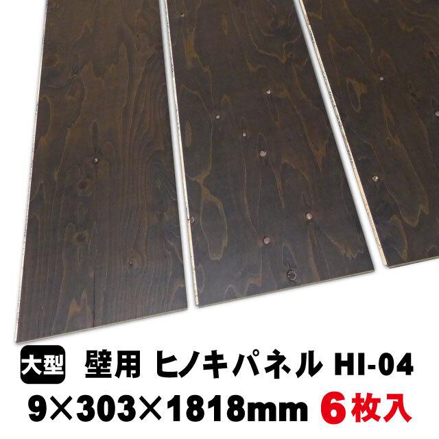 壁用多目的パネル HI-04