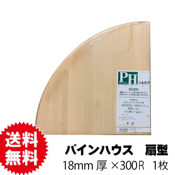 パインハウス無塗装 扇型 18×300R 送料無料