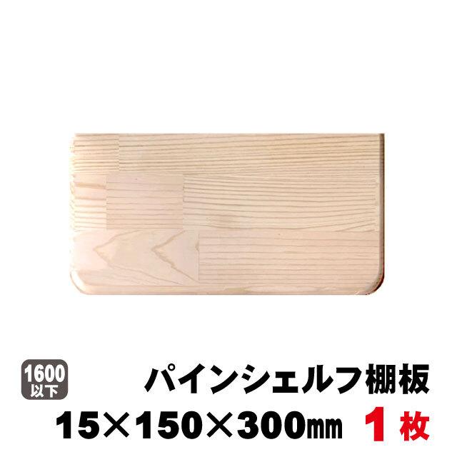 パインシェルフ(棚板) 15×150×300mm 送料無料