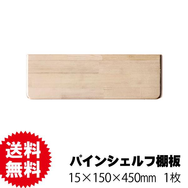 パインシェルフ(棚板) 15×150×450mm 送料無料