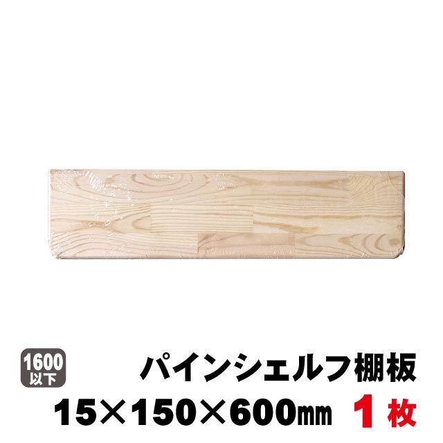 パインシェルフ(棚板) 15×150×600mm 送料無料