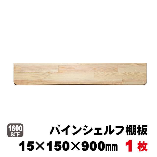パインシェルフ(棚板) 15×150×900mm 送料無料