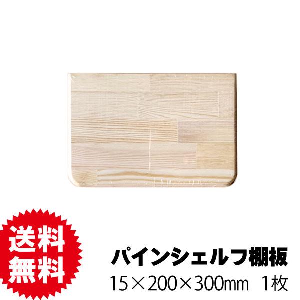 パインシェルフ(棚板) 15×200×300mm 送料無料