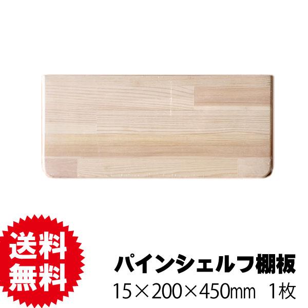 パインシェルフ(棚板) 15×200×450mm 送料無料