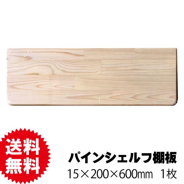 パインシェルフ(棚板) 15×200×600mm 送料無料