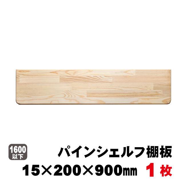 パインシェルフ(棚板) 15×200×900mm 送料無料