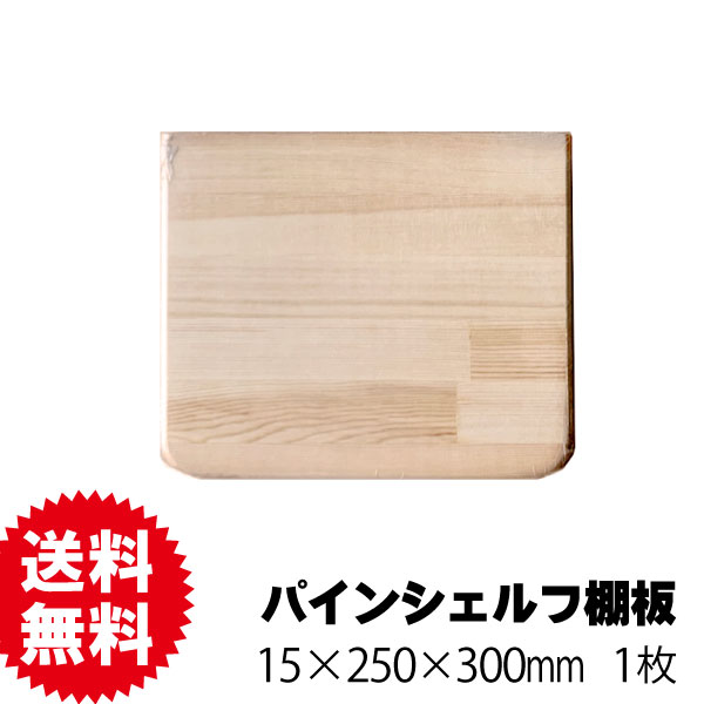 パインシェルフ(棚板) 15×250×300mm 送料無料