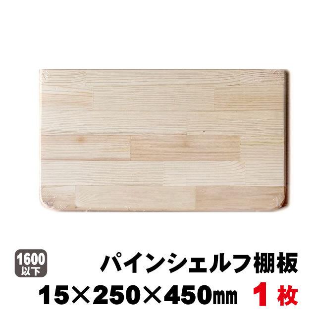 パインシェルフ(棚板) 15×250×450mm 送料無料