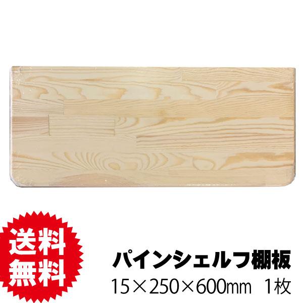 パインシェルフ(棚板) 15×250×600mm 送料無料