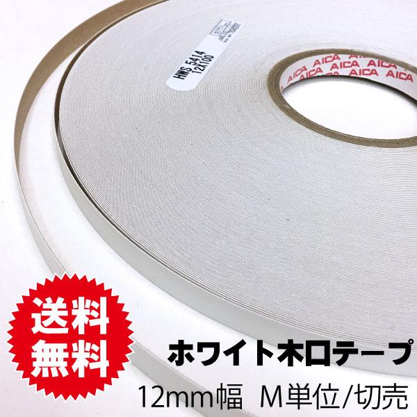 ホワイトポリ用木口テープ 12mm幅 M単位切売