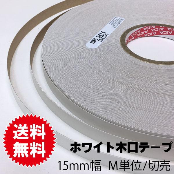 ホワイトポリ用木口テープ 15mm幅 M単位切売