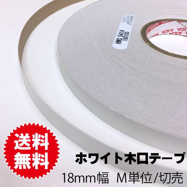 ホワイトポリ用木口テープ 18mm幅 M単位切売