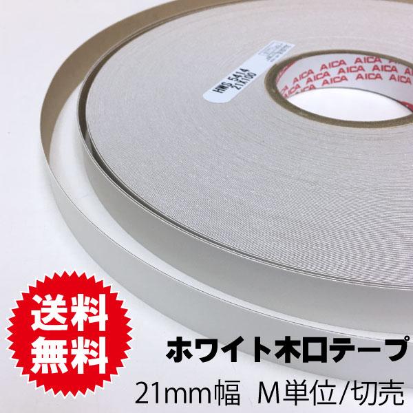 ホワイトポリ用木口テープ 21mm幅 M単位切売