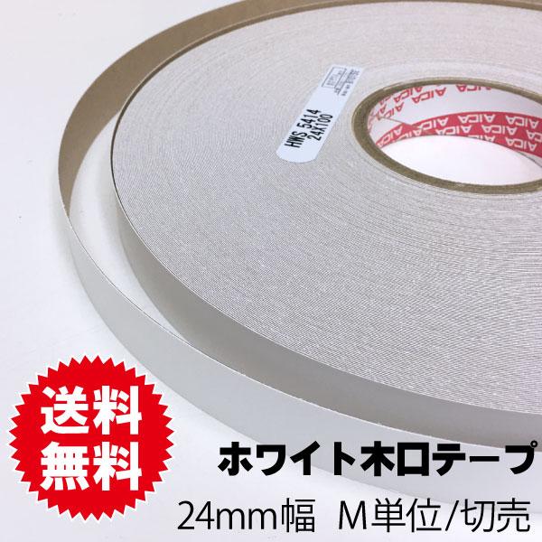 ホワイトポリ用木口テープ 24mm幅 M単位切売