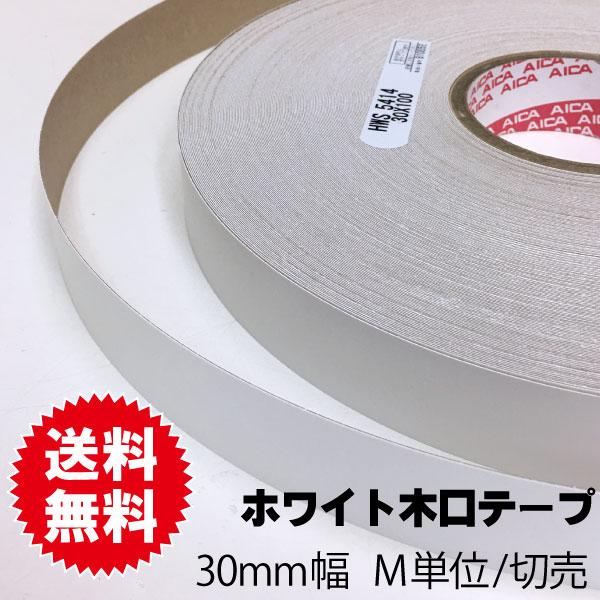 ホワイトポリ用木口テープ 30mm幅 M単位切売