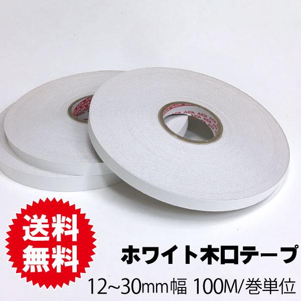 ホワイトポリ用木口テープ 12~30mm幅 100M巻単位