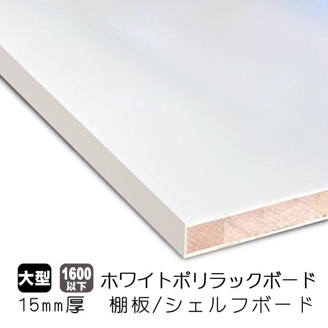 ホワイトポリラックボード/シェルフボード/棚板 15mm厚